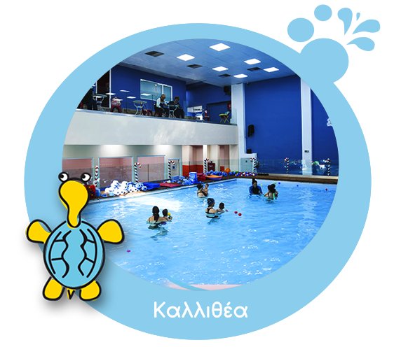 Χελωνάκια, βρεφική κολύμβηση, παιδική κολύμβηση, baby swim, Καλλιθέα
