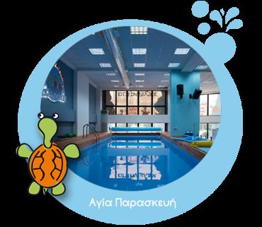 Χελωνάκια, βρεφική κολύμβηση, παιδική κολύμβηση, baby swim, Αγία Παρασκευή