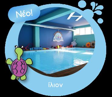 Χελωνάκια, βρεφική κολύμβηση, παιδική κολύμβηση, baby swim, Ίλιον