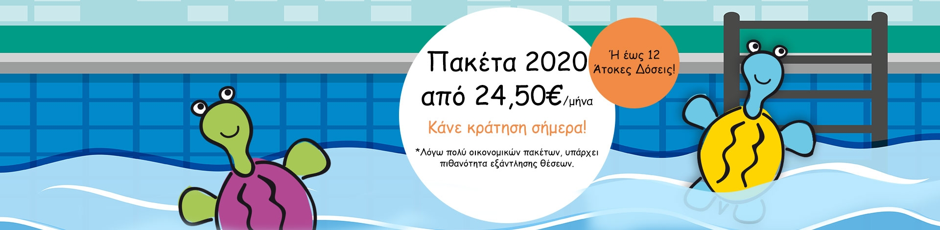 Προεγγραφές Σεπτεμβρίου 2020