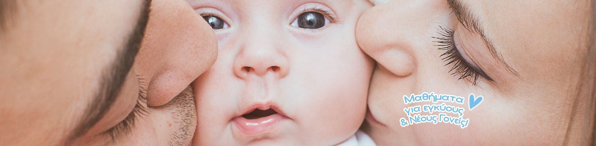 Μαθήματα Για Εγκύους και Νέους Γονείς
