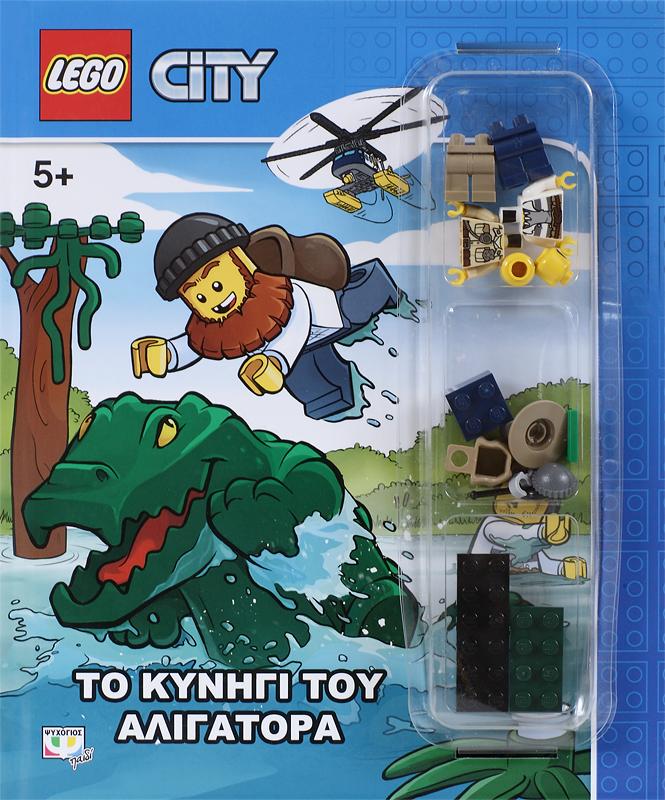 Ψυχογιός LEGO CITY: ΤΟ ΚΥΝΗΓΙ ΤΟΥ ΑΛΙΓΑΤΟΡΑ