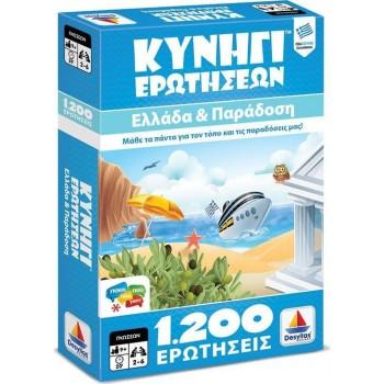 Κυνήγι Ερωτήσεων 1200:  Ελλάδα και Παράδοση