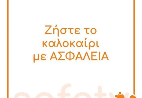 Safety first! 💦  Καλό καλοκαίρι!  #xelonakia #safesummer