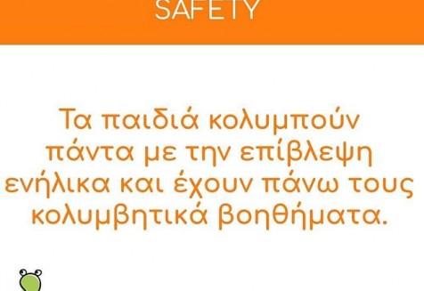 Επισκεφθείτε το site μας και ενημερωθείτε έγκαιρα!  Όχι άλλοι πνιγμοί σε θάλασσες και πισίνες!  #xelonakia #safesummer