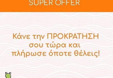 Μια μοναδική προσφορά σας περιμένει στα κολυμβητήρια μας! 📍 Αγ. Παρασκευή 📍 Ίλιον 📍 Καλλιθέα  #xelonakia