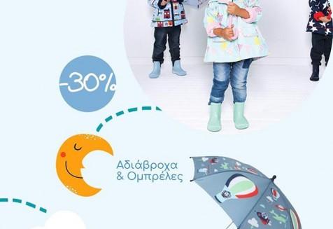 Στο e-shop μας θα βρείτε αδιάβροχα & ομπρέλες στα πιο fun σχέδια για τα χελωνάκια σας! ☔  #xelonakia #eshop #umbrellas #raincoats