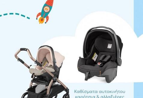 Μην αφήνετε το κρύο να σας κλείσει σπίτι! Τα καλύτερα είδη βόλτας σας περιμένουν στα #Χελωνάκια! 🐤🎈 #xelonakia #eshop #babycarseats #babychanger #strollers