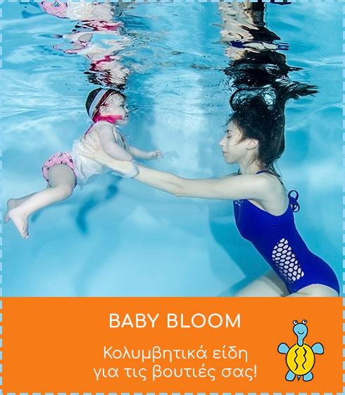 παιδικά κολυμβητικά