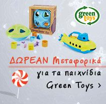 Christmas gifts Green Toys