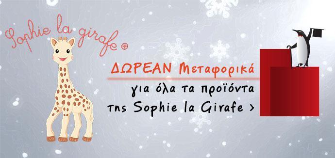 Christmas gifts Sophie La Girafe