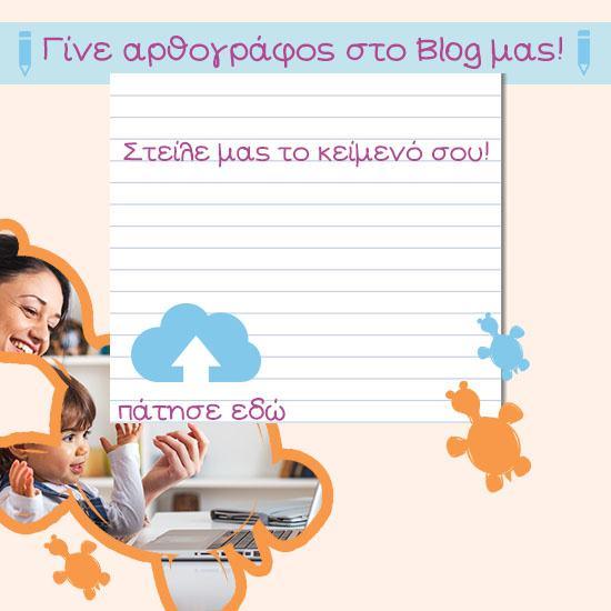 Οι γονείς blogάρουν