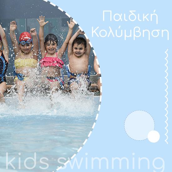 Κολύμβηση για μωρά και παιδιά
