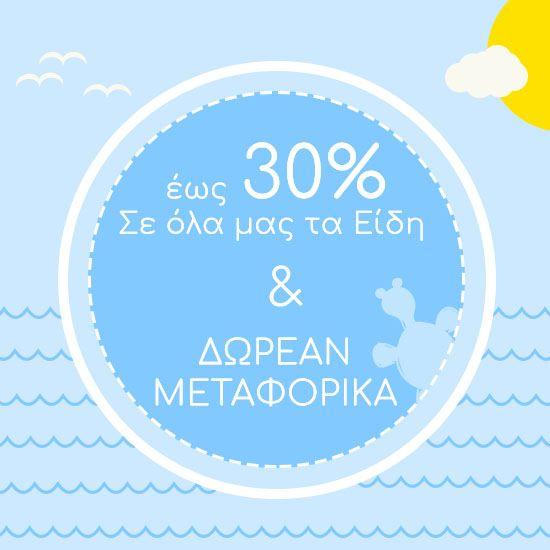 Summer Discounts 2019
