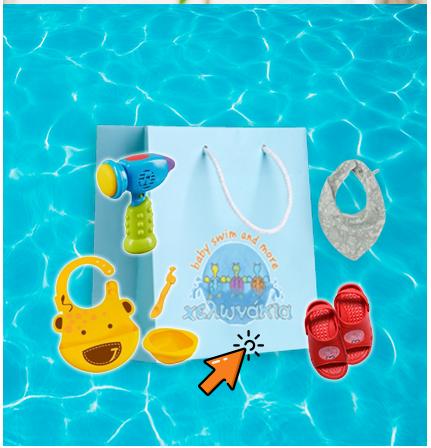 1+1 κολύμβηση για βρέφη και μωρά