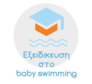 Εξειδίκευση στο baby swimming